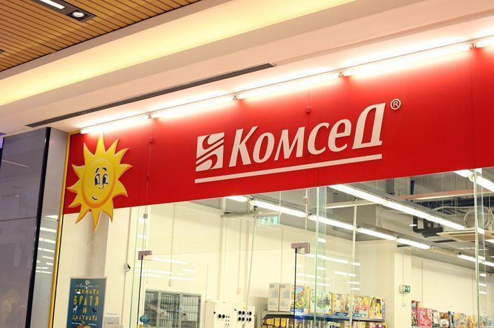 comsed-store-photo-720x478.jpg